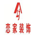 广安恋家装饰有限公司