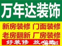 南京万年达装饰工程有限公司