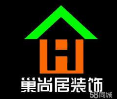 青海巢尚居裝飾工程有限公司