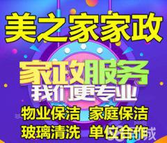 內江甜城美之家家政服務有限公司