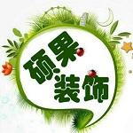 淮南碩果裝飾工程有限公司