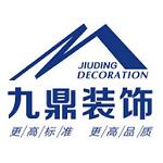 佳木斯九鼎建筑裝飾工程有限公司