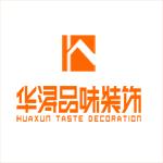 曲靖市華潯品味裝飾設計工程有限公司