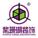 西安紫珊瑚裝飾設計工程有限公司安康分公司
