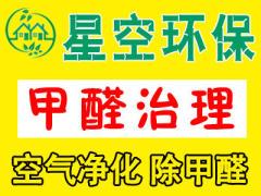 江西星空环保工程有限公司