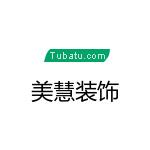 赤峰美慧装饰有限公司