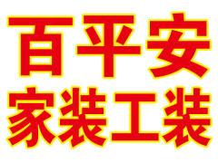 北京百平安家居裝飾有限公司