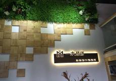 江门市一木装饰工程有限公司