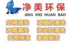 柳州净美环保科技有限公司