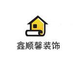 唐山鑫顺馨装饰设计有限公司