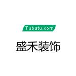黑龍江盛禾建筑裝飾工程有限公司