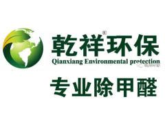 黑龙江乾祥环保科技服务有限公司
