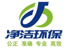 莆田市凈潔環保科技有限公司