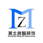 澧縣湘北名智建筑工程有限公司