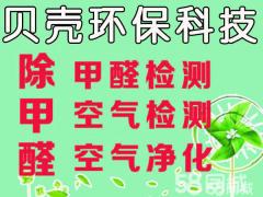 浙江貝殼環保科技有限公司