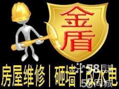 金盾专业改水电