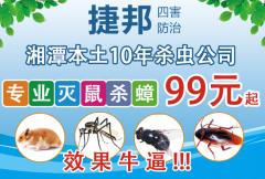 湘潭市捷邦有害生物防治有限公司