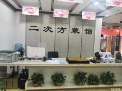 湖南二次方裝飾工程有限公司