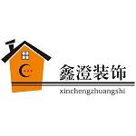 四川鑫澄建筑裝飾工程有限公司達州分公司