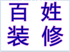 九江为民装修服务队