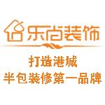 连云港乐尚装饰工程有限公司