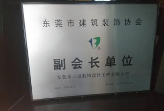 淄博蓝亿装饰有限公司资质证明