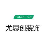 黑龙江省尤思创装饰装潢有限公司