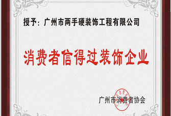 谷城县成龙装饰设计工程有限公司资质证明