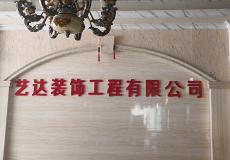 仁寿县艺达装饰工程有限公司