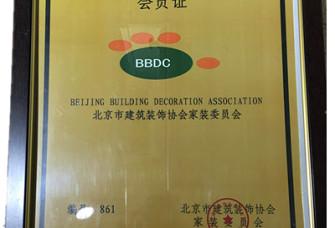 武汉亚蓝装饰设计工程有限公司资质证明