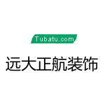 鹤岗远大正航装饰工程有限公司