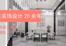 珠海新三维装饰设计工程有限公司