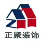 上海正聚装饰工程有限公司南通分公司
