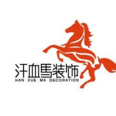 汗血馬裝飾工程有限公司