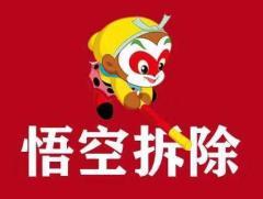 扬州悟空拆除有限公司