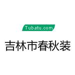 吉林春秋建筑装饰工程有限公司