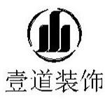 赣州壹道装饰设计工程有限公司