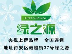 六安綠色源動物業管理有限公司