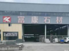 遂宁市开发区富康石材经营部