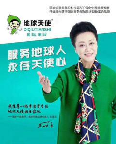 北京地球天使环保科技有限公司景德镇市分公司