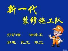 蕪湖市新一代裝修施工隊