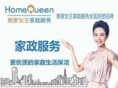 黑龍江家女王家政服務有限公司