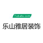 乐山雅居装饰工程有限公司