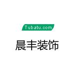 利辛县晨丰装饰工程有限责任公司