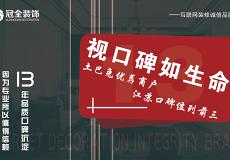 南京冠全裝飾工程有限公司