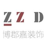博郡嘉設計裝飾工程(蘇州)有限公司