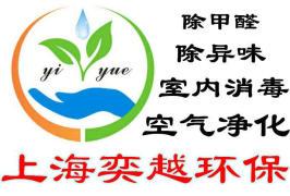 上海奕越环保科技有限公司