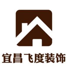 宜昌飞度装饰工程有限公司