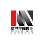 武漢新馬世紀裝飾工程有限公司