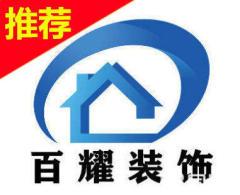 安慶市百耀裝修有限公司